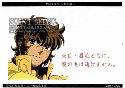 Soul of gold settei 010
