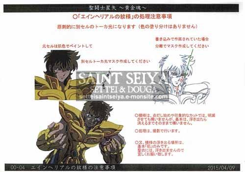 Soul of gold settei 012